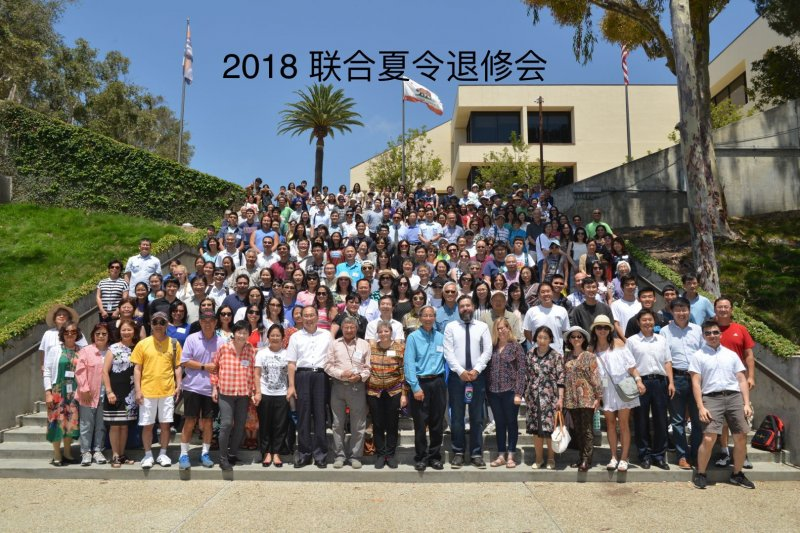 2018-summer-retreat