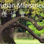 橡樹播種協會(GREAT OAKS CHRISTIAN MINISTRIES, Inc.)