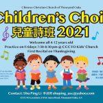 兒童詩班 2021